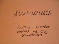 tłumaczenia rosyjskiego inaczej